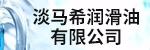 台州淡马希润滑油有限公司招聘_台州招聘网
