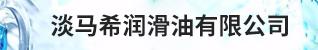 台州淡马希润滑油有限公司