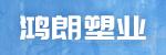 浙江鸿朗塑业有限公司招聘_台州招聘网