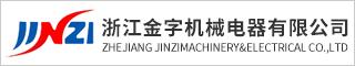 台州机械机电招聘网-浙江金字机械电器有限公司-招聘