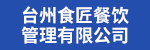 臺州食匠餐飲管理有限公司招聘_臺州招聘網