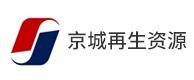 浙江京城再生资源有限公司