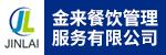 临海市金来餐饮管理服务有限公司招聘_台州招聘网