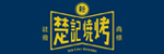 台州经济开发区楚记烧烤店招聘_台州招聘网