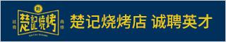 台州餐饮酒店招聘网-台州经济开发区楚记烧烤店-招聘