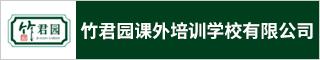 台州教育培训招聘网-杭州竹君园教育科技有限公司-招聘