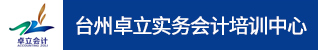 台州卓立实务会计培训中心