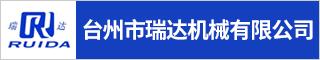 台州汽摩配件招聘网-台州市瑞达机械有限公司-招聘