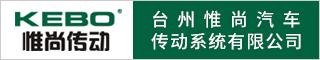 台州汽摩配件招聘网-台州惟尚汽车传动系统有限公司-招聘