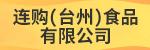 连购(台州)食品有限公司招聘_台州招聘网