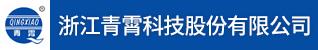 浙江青霄科技股份有限公司