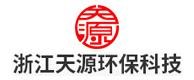 浙江天源环保科技股份有限公司