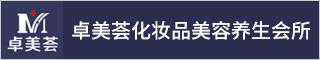 台州医药化工招聘网-台州市卓美荟化妆品美容养生会所-招聘
