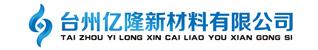 台州亿隆新材料有限公司