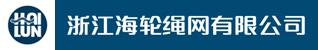 浙江海轮绳网有限公司