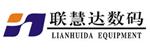 台州市联慧达数码设备有限公司招聘_台州招聘网