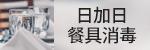 台州市日加日餐具消毒有限公司招聘_台州招聘网