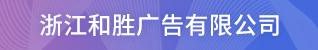 浙江和胜广告有限公司