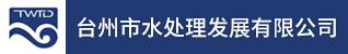 台州市水处理发展有限公司