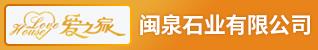 台州椒江闽泉石业有限公司