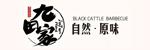 九田家果木烤肉招聘_台州招聘网