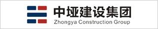 台州房产建筑招聘网-中垭建设集团有限公司-招聘
