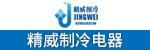 台州市精威制冷电器有限公司招聘_台州招聘网
