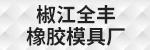 椒江全丰橡胶模具厂招聘_台州招聘网