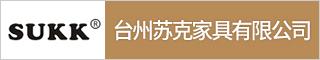 台州模具塑料招聘网-台州苏克家具有限公司-招聘
