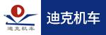 台州迪克机车工业有限公司招聘_台州招聘网