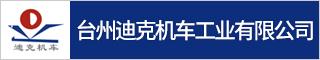 台州汽摩配件招聘网-台州迪克机车工业有限公司-招聘