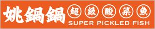 台州餐饮酒店招聘网-台州姚多鱼餐饮企业管理有限公司-招聘