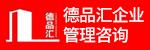 台州市德品汇企业管理咨询有限公司招聘_台州招聘网