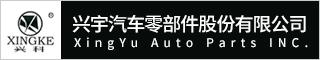 台州汽摩配件招聘网-兴宇汽车零部件股份有限公司-招聘