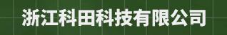 浙江科田科技有限公司