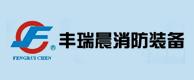 浙江丰瑞晨消防装备有限公司
