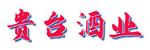 台州市贵台酒业有限公司招聘_台州招聘网