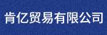 台州市肯亿贸易有限公司招聘_台州招聘网