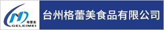 台州餐饮酒店招聘网-台州格蕾美食品有限公司-招聘