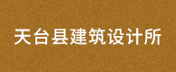 天台县建筑设计所