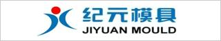 台州模具塑料招聘网-浙江黄岩纪元模具有限公司-招聘