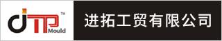 台州模具塑料招聘网-台州市黄岩进拓工贸有限公司-招聘