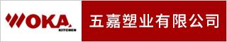 台州模具塑料招聘网-台州市五嘉塑业有限公司-招聘