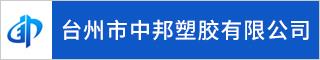 台州模具塑料招聘网-台州市中邦塑胶有限公司-招聘