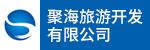 台州市聚海旅游开发有限公司招聘_台州招聘网