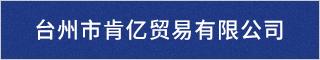 台州餐饮酒店招聘网-台州市肯亿贸易有限公司-招聘