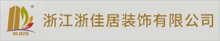 台州餐饮酒店招聘网-浙江浙佳居装饰有限公司-招聘