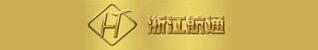 浙江航通机械制造有限公司