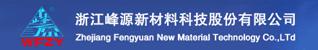 浙江峰源新材料科技股份有限公司