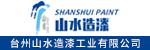 台州山水造漆工业有限公司招聘_台州招聘网